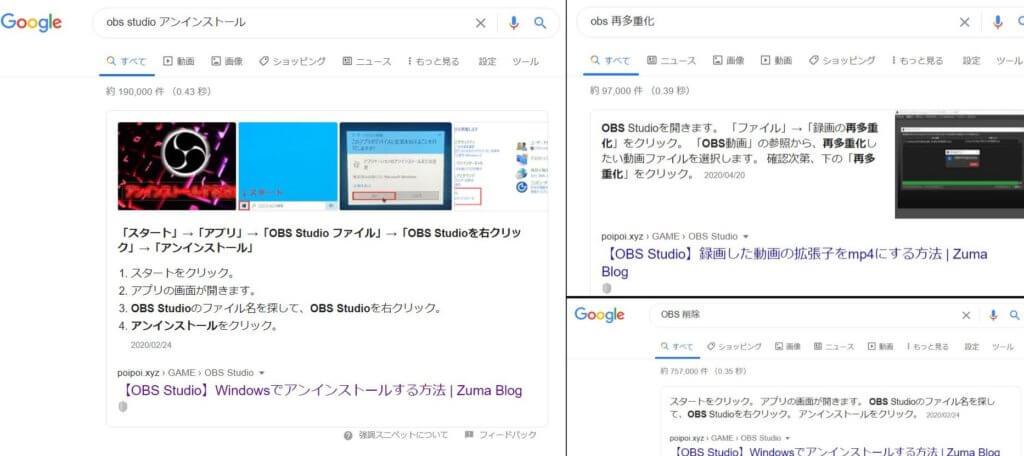 強調スニペットとして検索ランキングに表示された3つの記事