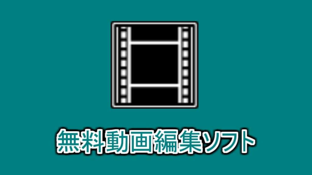 無料動画編集ソフト AviUtl