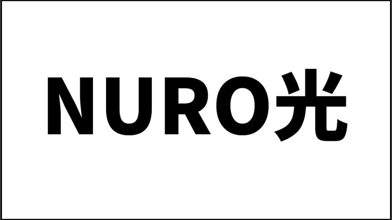 nurohikari-optical-line