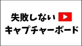【スマブラSP】動画配信で失敗しない!おすすめのキャプチャーボード