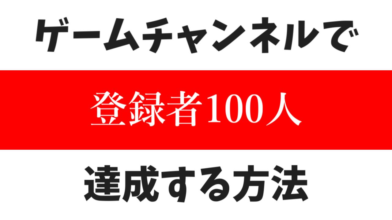 ゲームチャンネルで登録者100人集める方法
